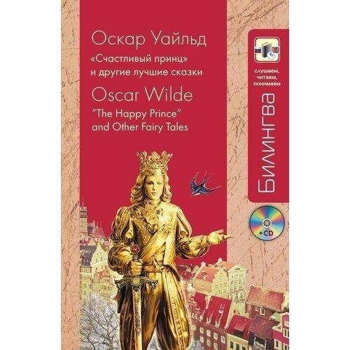 Счастливый принц и другие лучшие сказки, ISBN 9785699915590 , 978-5-6999-1559-0, 978-5-699-91559-0, 978-5-69-991559-0 - купить со скидкой