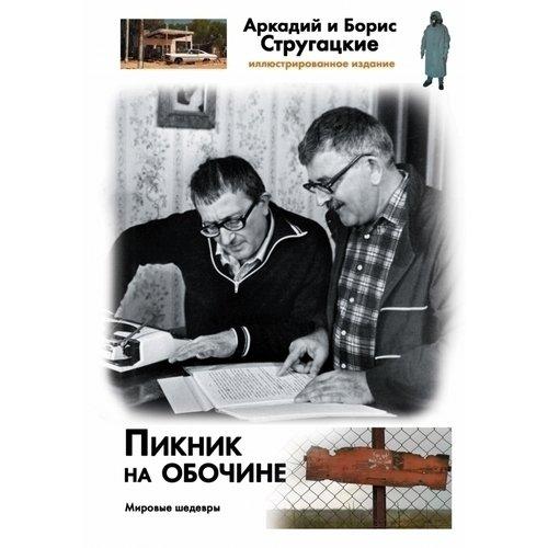 купить Пикник на обочине по цене 390 рублей