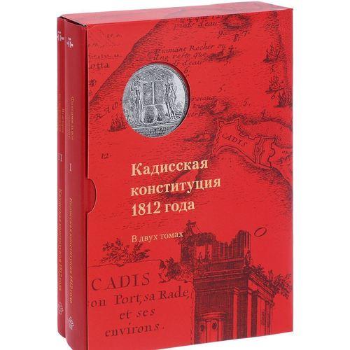 Кадисская конституция 1812 года кадисская конституция 1812 года в 2 х томах том i факсимильное издание том ii из истории русско испанских отношений комплект из 2 х книг