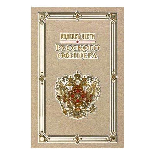 Кодекс чести русского офицера