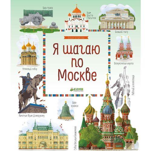 Я шагаю по Москве smartasian 37 c купить в москве
