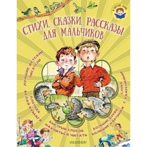 Купить Стихи, сказки, рассказы для мальчиков, Художественная литература