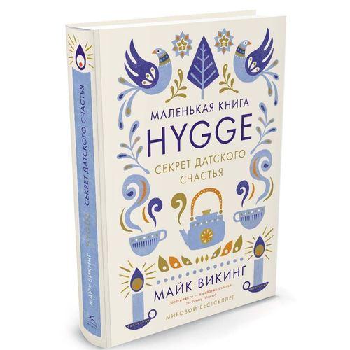 Hygge. Секрет датского счастья викинг м hygge секрет датского счастья