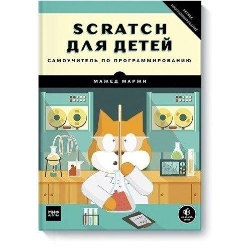 Scratch для детей. Самоучитель по программированию морган н javascript для детей самоучитель по программированию
