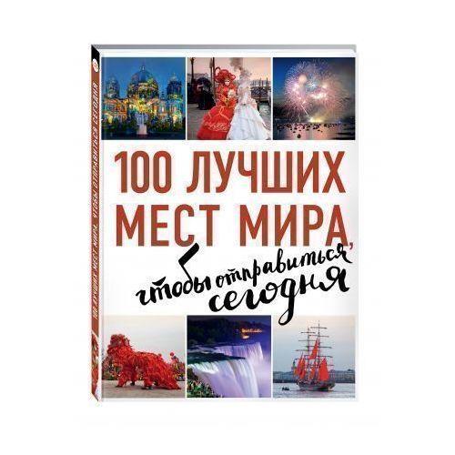 100 лучших мест мира, чтобы отправиться сегодня ливеровская евгения 100 лучших мест франции