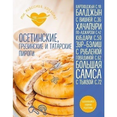 Осетинские, грузинские и татарские пироги отсутствует 50 рецептов осетинские абхазские татарские пироги и другая выпечка