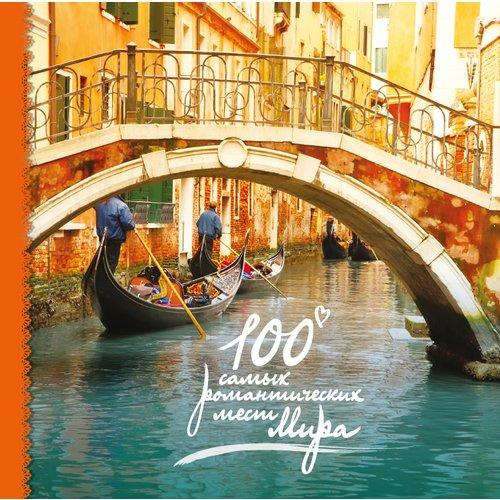 100 самых романтических мест мира 100 самых красивых мест мира исполняющих желания комплект из 2 книг