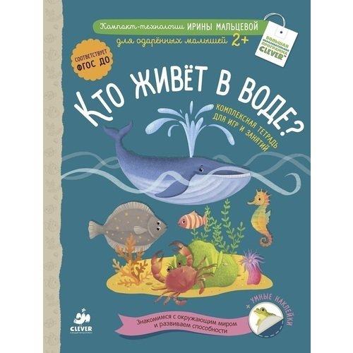 Кто живёт в воде? Комплексная тетрадь для игр и занятий мальцева и насекомые комплексная тетрадь для игр и занятий умные наклейки