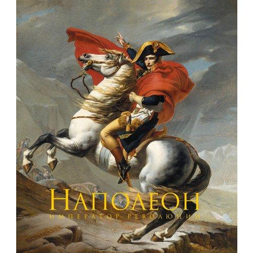 Наполеон Бонапарт. Император революции монторгей ж бонапарт