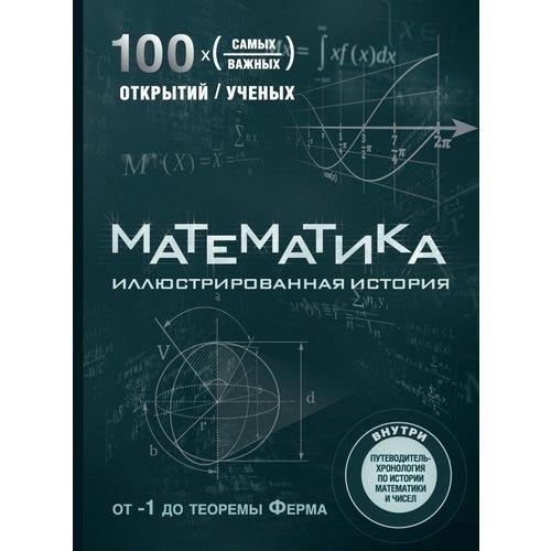 Математика. Иллюстрированная история том джексон математика иллюстрированная история