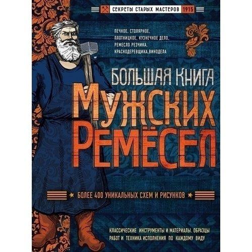 Большая книга мужских ремёсел. Секреты старых мастеров цена 2017