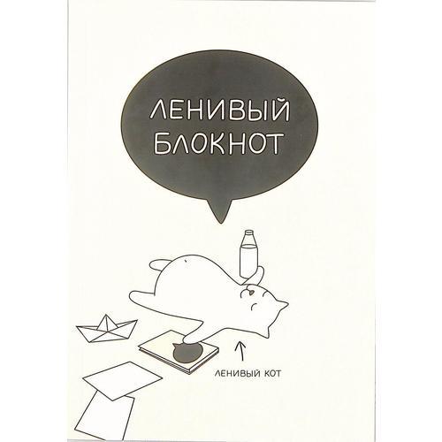 """Блокнот """"Ленивый"""", 72 листа, нелинованный"""