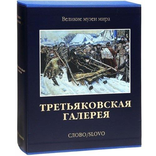 Третьяковская галерея измайлова е ред третьяковская галерея 15 шедевров альбом для раскрашивания