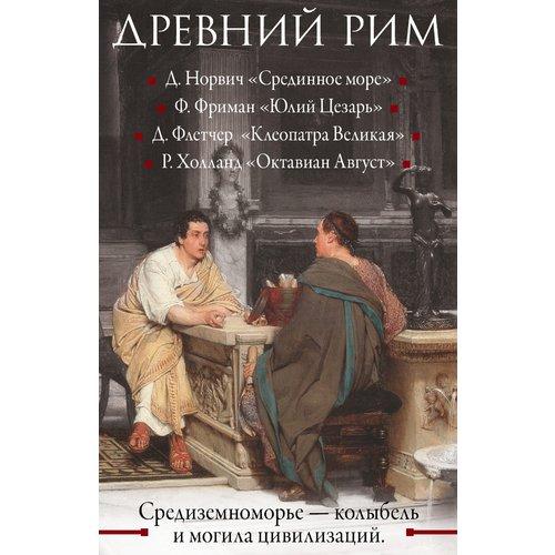 Древний Рим. В 4-х томах