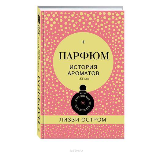 цена на Парфюм. История ароматов XX века
