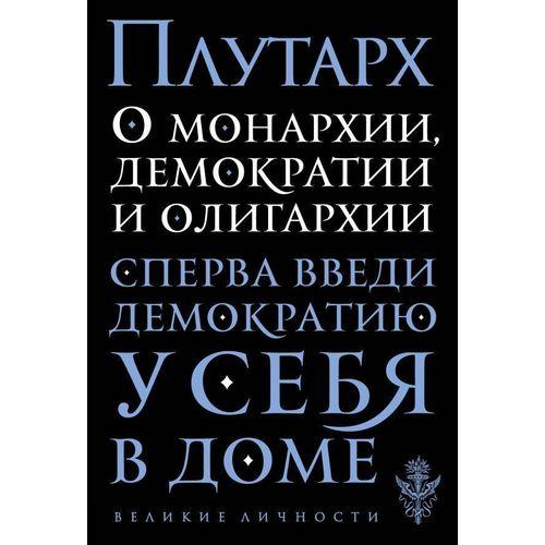 О монархии, демократии и олигархии виталий иванович глухов от олигархии к демократии книга 2 под гнетом олигархии