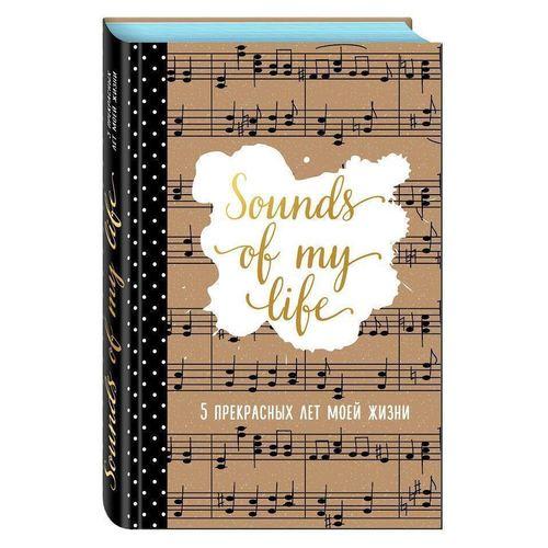Sounds of My Life. 5 прекрасных лет моей жизни. Пятибук