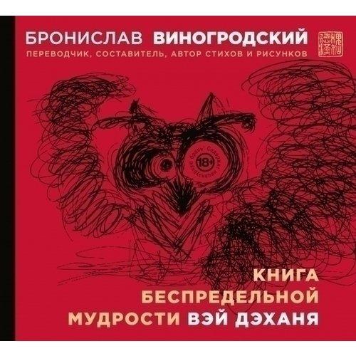 Книга беспредельной мудрости Вэй Дэханя виногродский бронислав брониславович книга беспредельной мудрости вэй дэханя