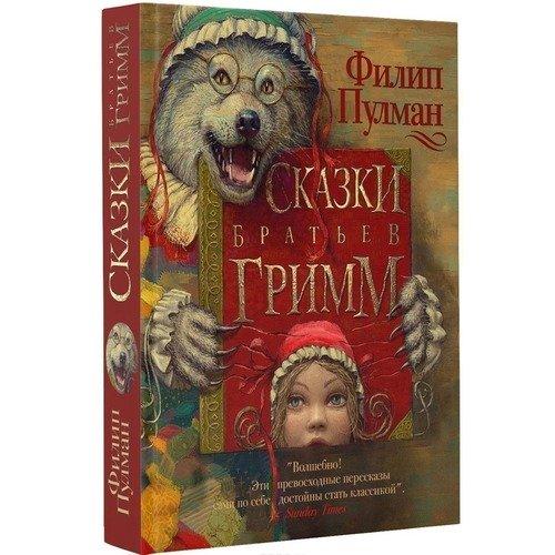 Купить Сказки братьев Гримм, Художественная литература
