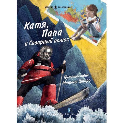 Катя, Папа и Северный полюс. Путешествие Матвея Шпаро штурманские северный полюс 2409 2261293