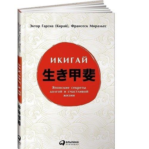 Икигай. Японские секреты долгой исчастливой жизни де пап батист тайна сердца как найти свое истинное предназначение в жизни