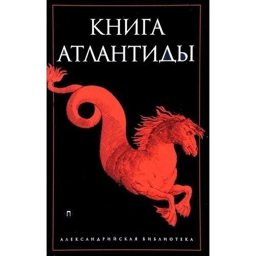Книга Атлантиды дмитрий воронин наследник атлантиды