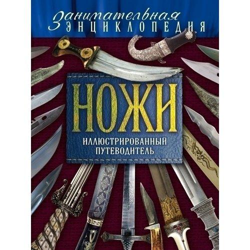 Ножи. Иллюстрированный путеводитель