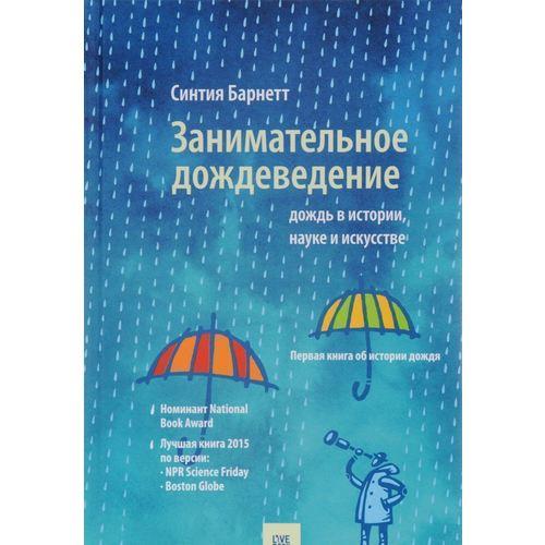 Занимательное дождеведение. Дождь в истории, науке и искусстве келер п фейк забавнейшие фальсификации в искусстве науке литературе и истории