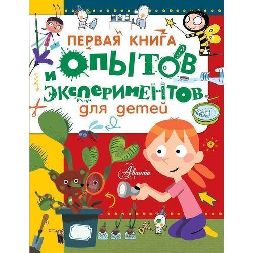 Купить Первая книга опытов и экспериментов для детей, Познавательная литература