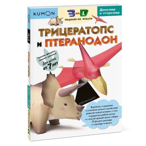 KUMON. Рабочая тетрадь. 3D поделки из бумаги. Трицератопс и птеранодон