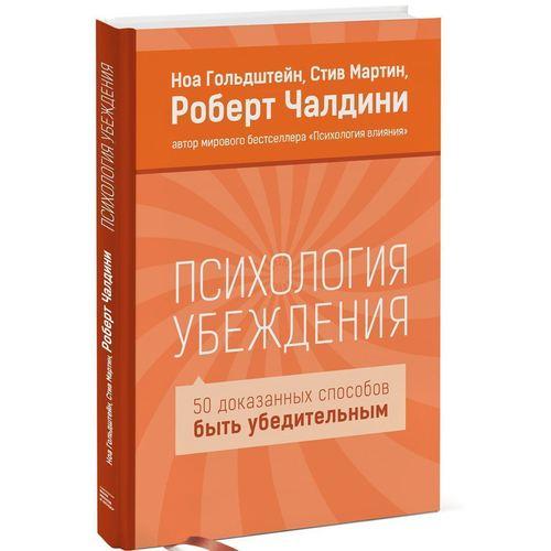 Психология убеждения. 50 доказанных способов быть убедительным