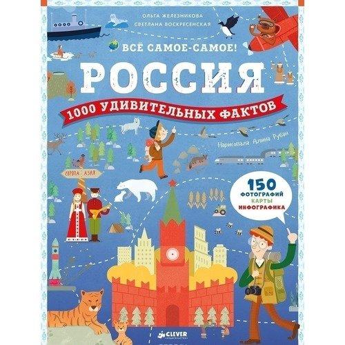 Купить Россия. 1000 удивительных фактов, Познавательная литература