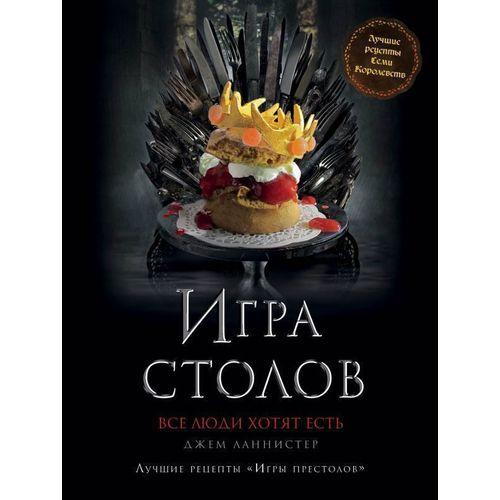 Игра Столов. Лучшие рецепты «Игры престолов»