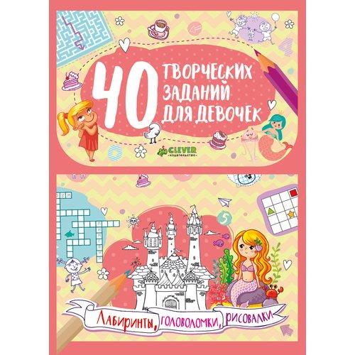 40 творческих заданий для девочек. Лабиринты, головоломки и рисовалки раскраски и рисовалки для девочек х5