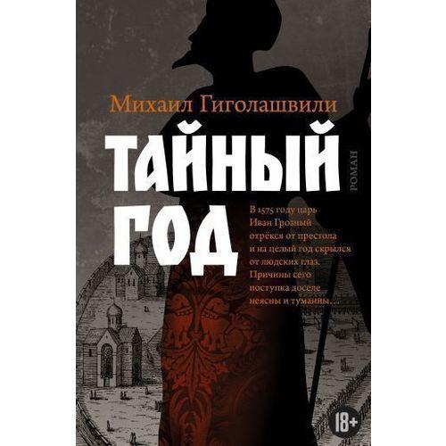 р сенникова михаил романов Тайный год