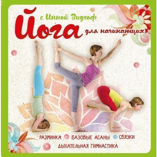 Йога для начинающих с Инной Видгоф все цены
