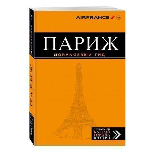 Париж. Путеводитель + карта