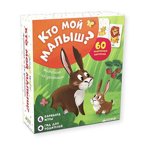 Купить Игра Кто мой малыш? Животные и их детеныши , Clever, Игры для детей