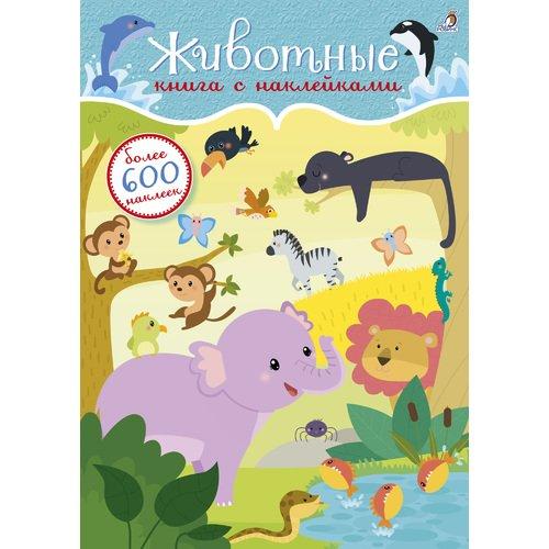 600 наклеек. Животные животные книга с наклейками для детей от 4 х лет