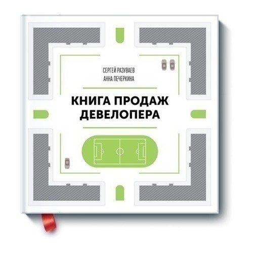 Книга продаж девелопера сергей разуваев аудит продаж практическая инструкция для девелопера
