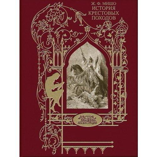 История крестовых походов gustave dore