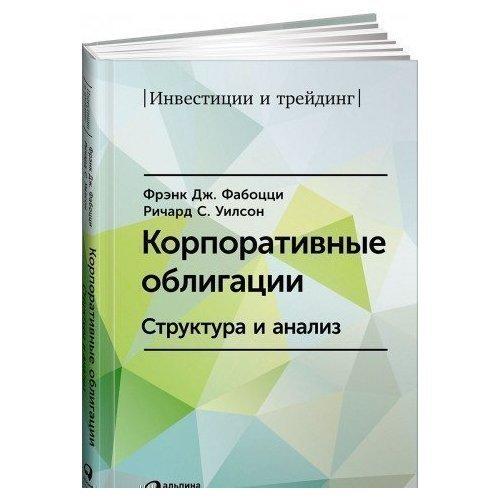 Корпоративные облигации. Структура и анализ