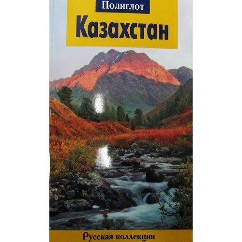 Путеводитель Казахстан авиакомпания казахстан