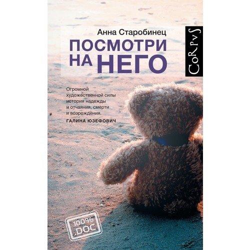 """Image result for Анна Старобинец """"Посмотри на него"""""""