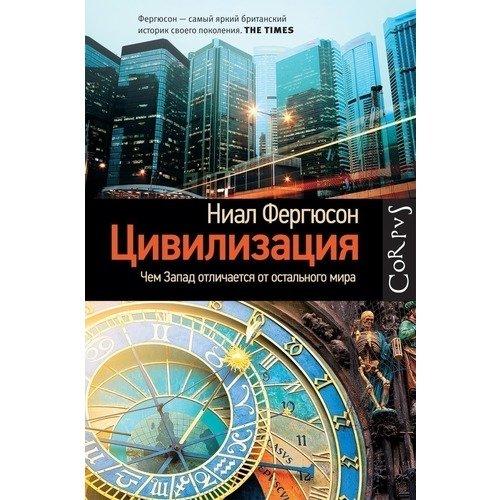 Цивилизация. Чем Запад отличается от остального мира, ISBN 9785171020354 , 978-5-1710-2035-4, 978-5-171-02035-4, 978-5-17-102035-4 - купить со скидкой