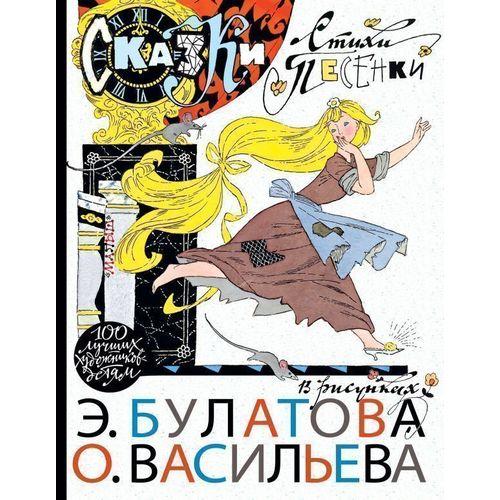 Сказки, стихи, песенки в рисунках Э. Булатова и О. Васильева лариса васильева сказки о любви