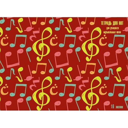 Тетрадь для нот Разноцветные ноты А4 тетрадь для нот музыка а4 черная