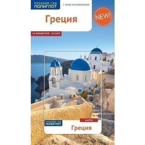 Греция. Путеводитель с мини-разговорником + карта