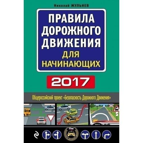 Правила дорожного движения для начинающих 2017 цена