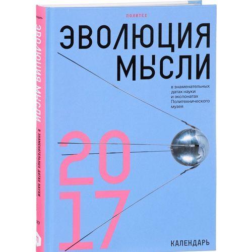 Эволюция мысли в знаменательных датах науки и экспонатах Политехнического музея. Календарь 2017 календарь знаменательных дат на 2017 год